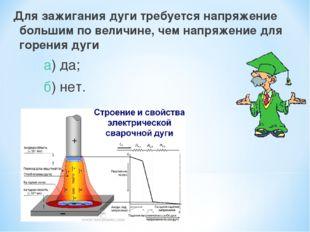 Для зажигания дуги требуется напряжение большим по величине, чем напряжение д