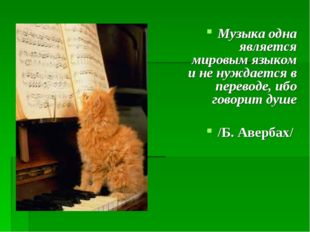Музыка одна является мировым языком и не нуждается в переводе, ибо говорит ду