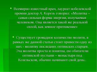 Всемирно известный врач, лауреат нобелевской премии доктор А. Корель говорил: