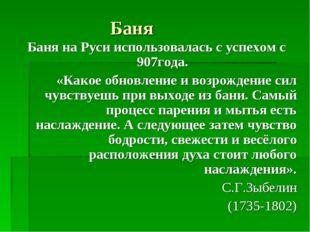 Баня Баня на Руси использовалась с успехом с 907года. «Какое обновление и воз