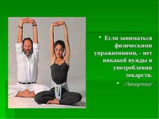 Если заниматься физическими упражнениями, - нет никакой нужды в употреблении