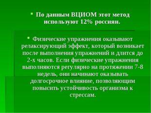 По данным ВЦИОМ этот метод используют 12% россиян. Физические упражнения ока