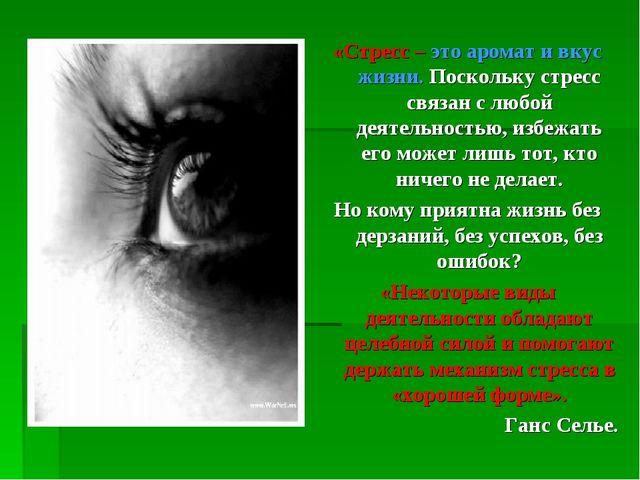 «Стресс – это аромат и вкус жизни. Поскольку стресс связан с любой деятельнос...