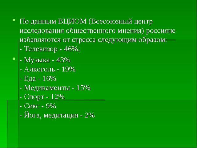 По данным ВЦИОМ (Всесоюзный центр исследования общественного мнения) россияне...