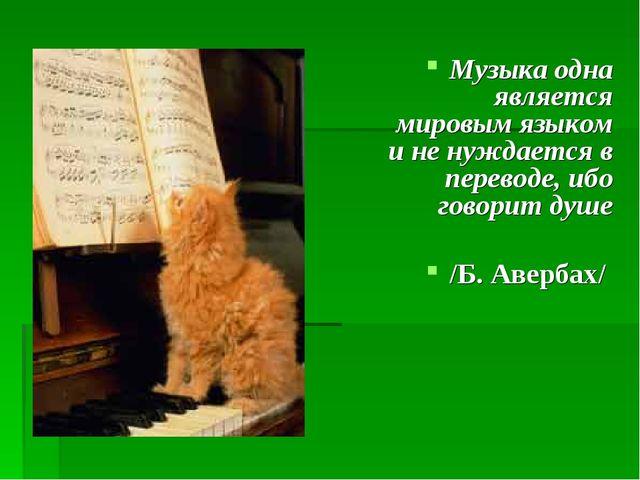 Музыка одна является мировым языком и не нуждается в переводе, ибо говорит ду...