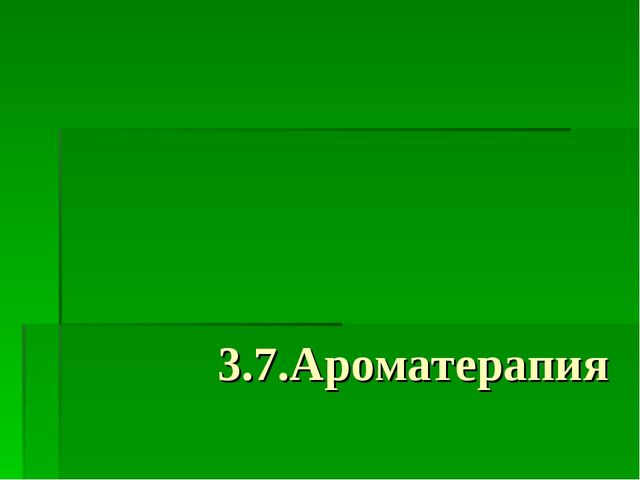 3.7.Ароматерапия