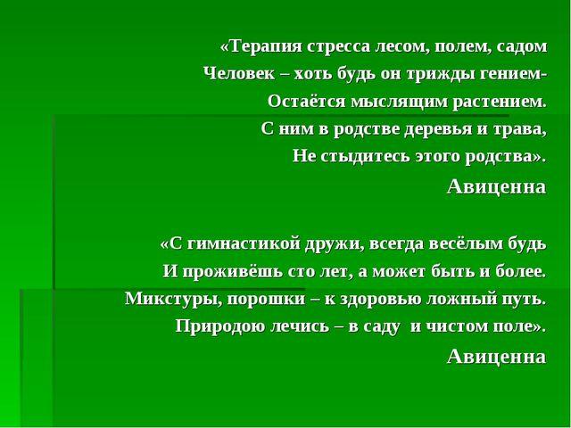 «Терапия стресса лесом, полем, садом Человек – хоть будь он трижды гением- Ос...