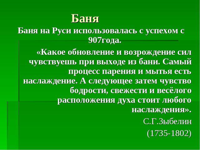 Баня Баня на Руси использовалась с успехом с 907года. «Какое обновление и воз...