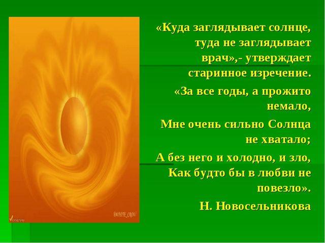 «Куда заглядывает солнце, туда не заглядывает врач»,- утверждает старинное из...