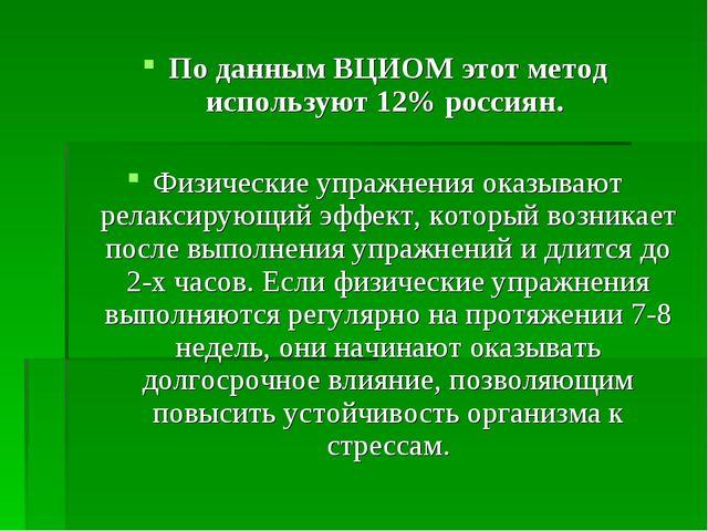 По данным ВЦИОМ этот метод используют 12% россиян. Физические упражнения ока...