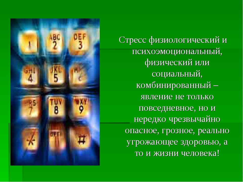 Стресс физиологический и психоэмоциональный, физический или социальный, комб...