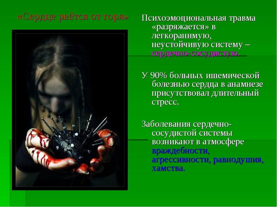 «Сердце рвётся от горя» Психоэмоциональная травма «разряжается» в легкораниму...