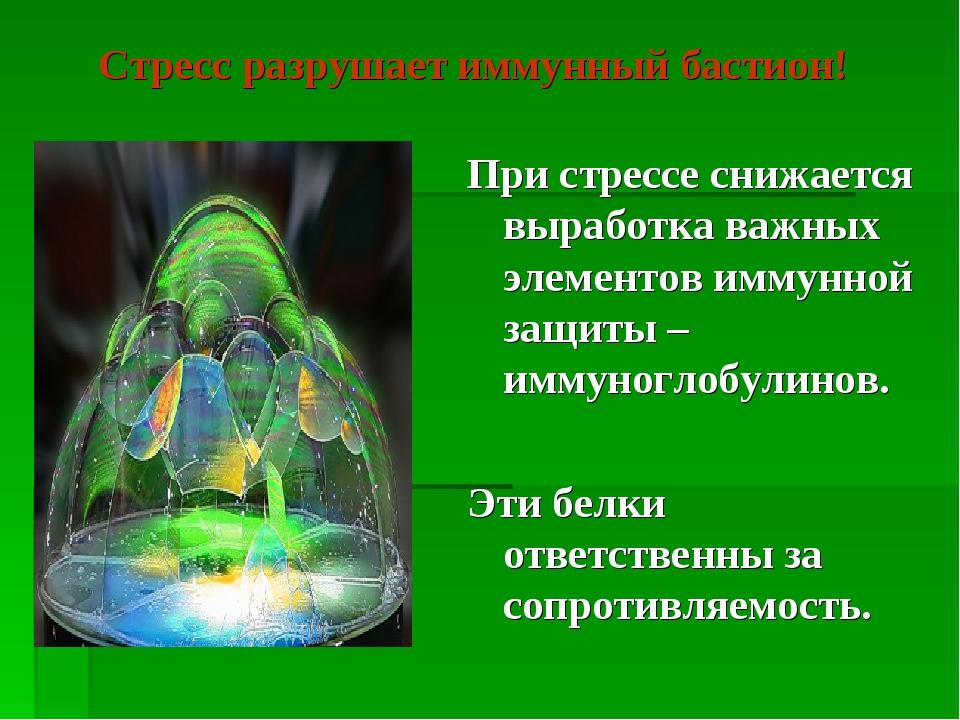 При стрессе снижается выработка важных элементов иммунной защиты – иммуноглоб...