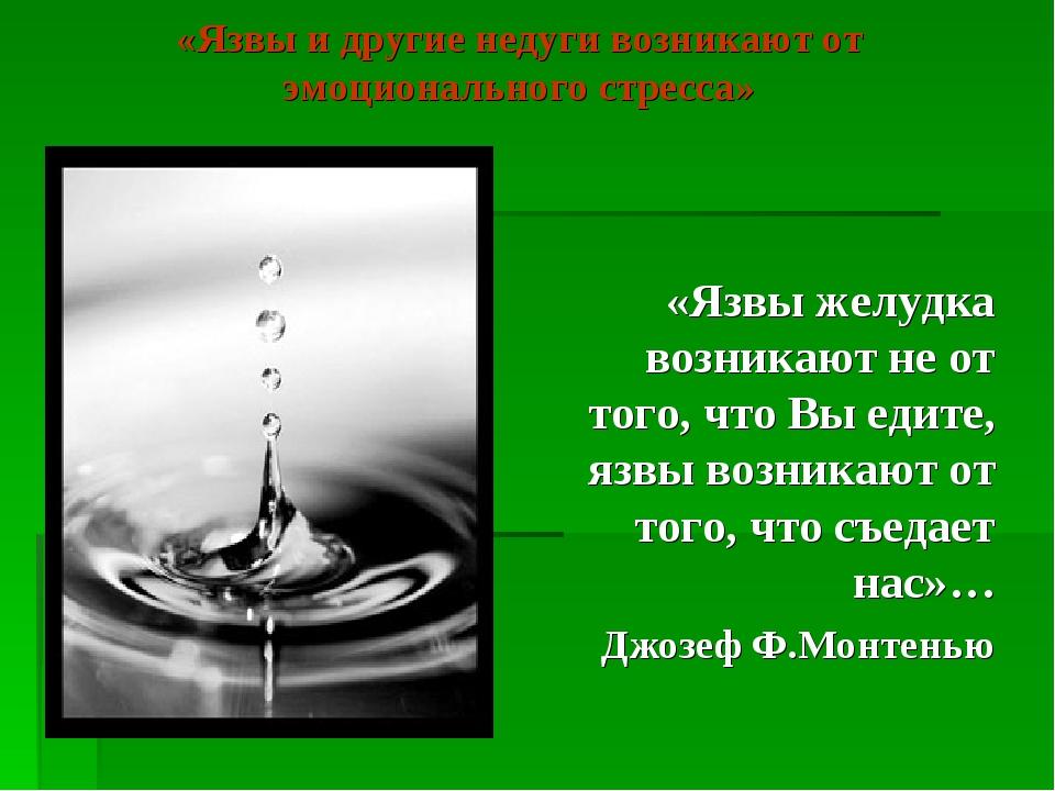 «Язвы и другие недуги возникают от эмоционального стресса» «Язвы желудка возн...