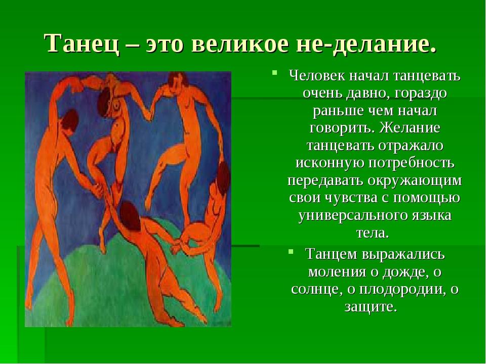 Танец – это великое не-делание. Человек начал танцевать очень давно, гораздо...