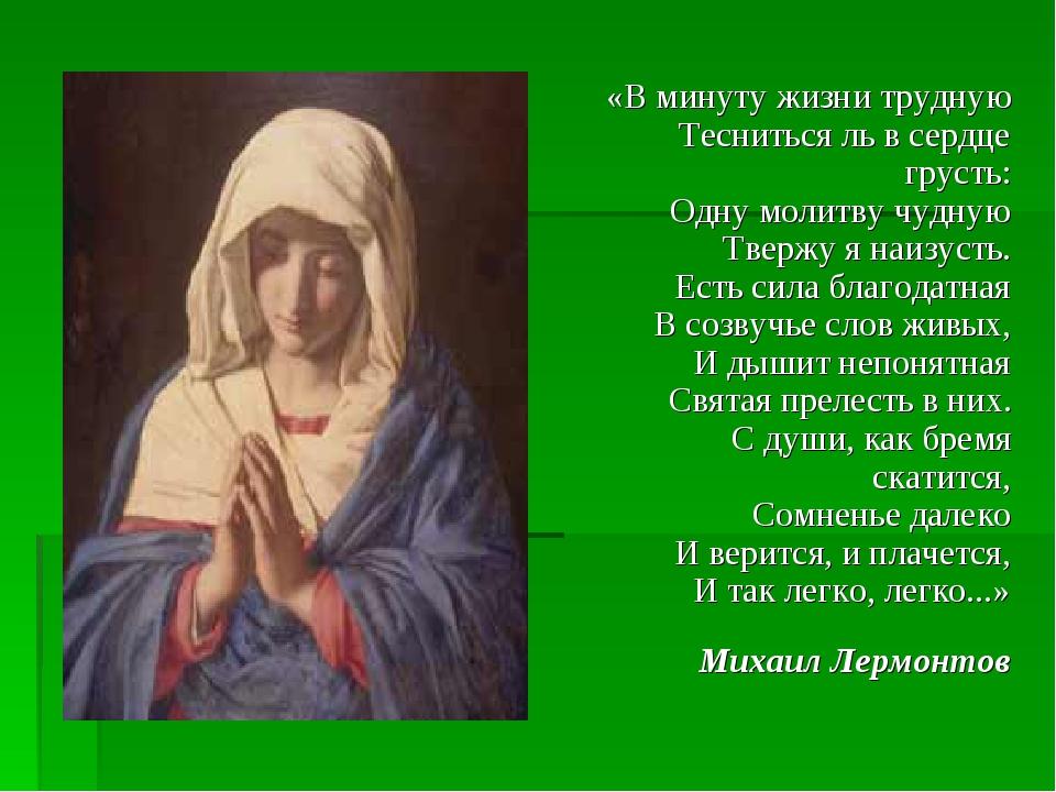 «В минуту жизни трудную Тесниться ль в сердце грусть: Одну молитву чудную Тве...