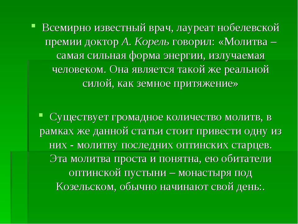 Всемирно известный врач, лауреат нобелевской премии доктор А. Корель говорил:...