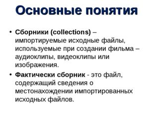 Основные понятия Сборники (collections) – импортируемые исходные файлы, испол