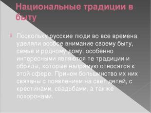 Национальные традиции в быту Поскольку русские люди во все времена уделяли ос