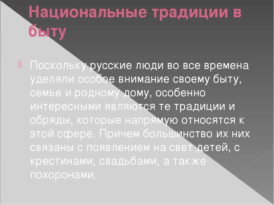 Национальные традиции в быту Поскольку русские люди во все времена уделяли ос...