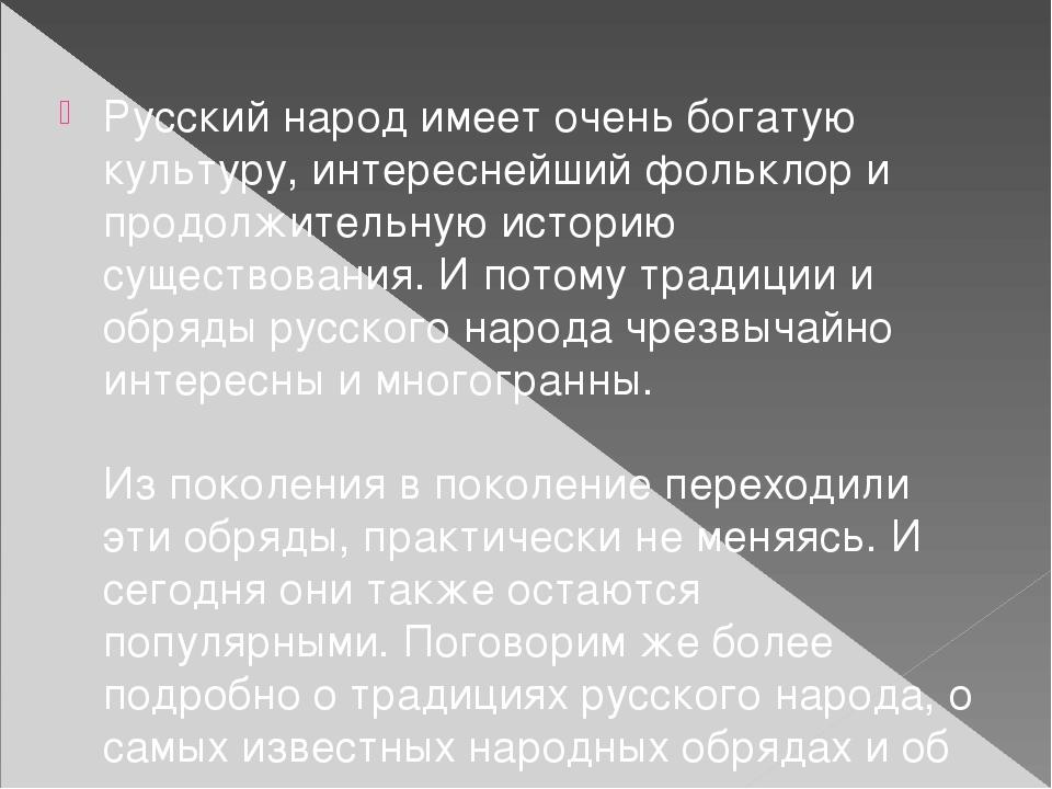 Русский народ имеет очень богатую культуру, интереснейший фольклор и продолж...