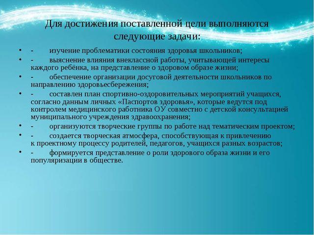 Для достижения поставленной цели выполняются следующие задачи: - изуче...