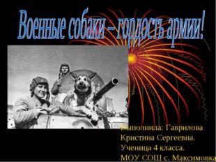 Выполнила: Гаврилова Кристина Сергеевна. Ученица 4 класса. МОУ СОШ с. Максим