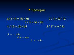 Проверка: а) 5 / 6 = 30 / 36 2 / 3 = 8 / 12 2 / 3 = 64 / 96 4 / 13 = 20 / 65