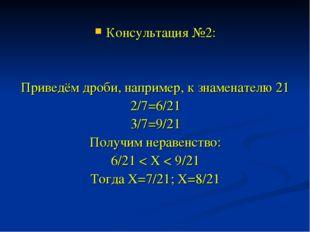 Консультация №2: Приведём дроби, например, к знаменателю 21 2/7=6/21 3/7=9/21