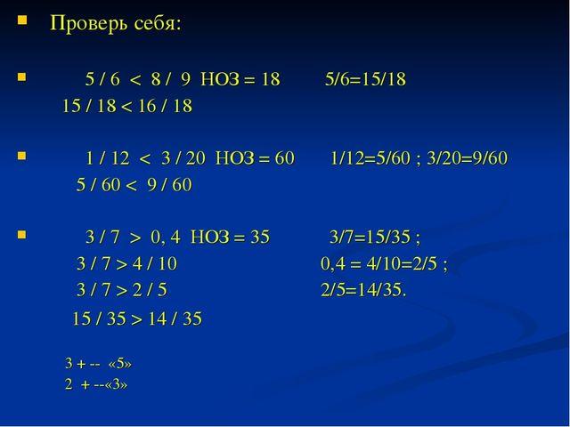 Проверь себя: 5 / 6 < 8 / 9 НОЗ = 18 5/6=15/18 15 / 18 < 16 / 18 1 / 12 < 3 /...
