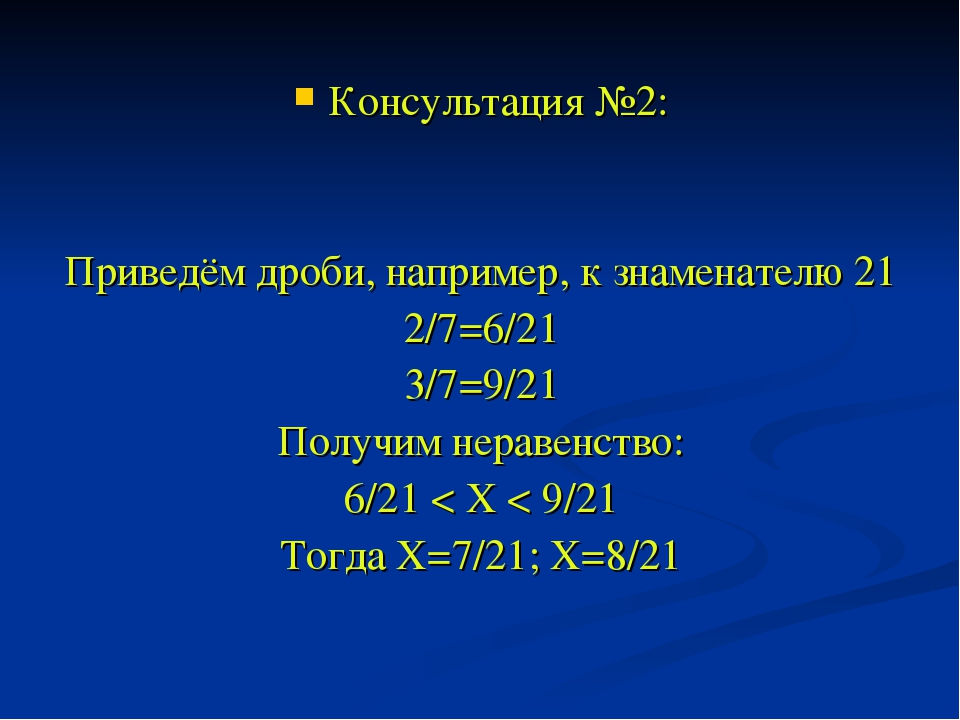Консультация №2: Приведём дроби, например, к знаменателю 21 2/7=6/21 3/7=9/21...