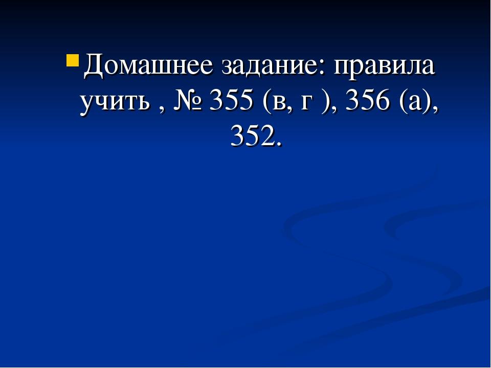 Домашнее задание: правила учить , № 355 (в, г ), 356 (а), 352.