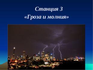Станция 3 «Гроза и молния»