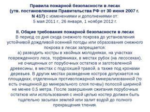 Правила пожарной безопасности в лесах (утв. постановлением Правительства РФ о