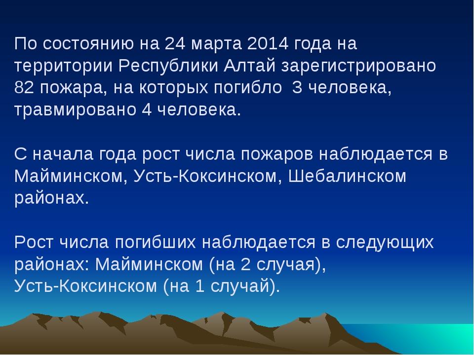 По состоянию на 24 марта 2014 года на территории Республики Алтай зарегистрир...