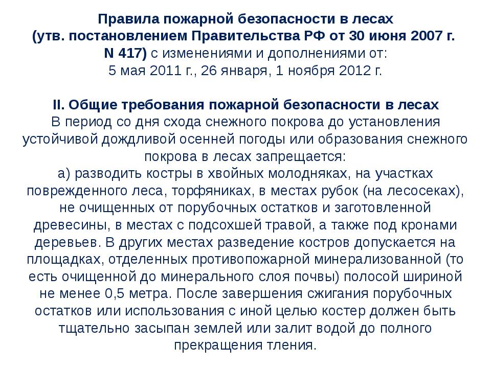 Правила пожарной безопасности в лесах (утв. постановлением Правительства РФ о...