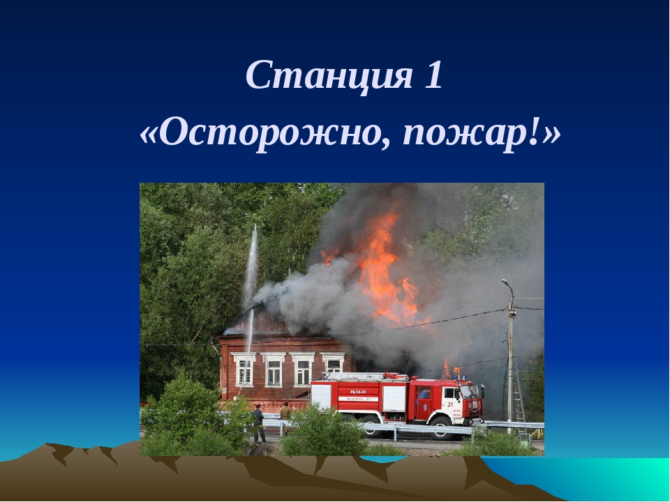 Станция 1 «Осторожно, пожар!»