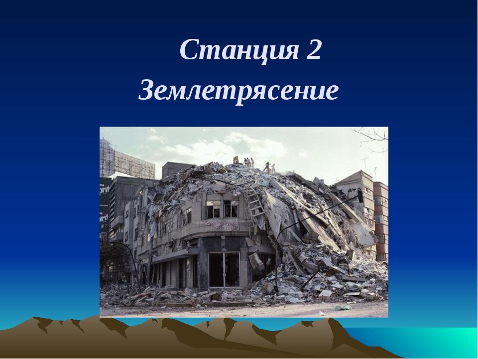 Станция 2 Землетрясение