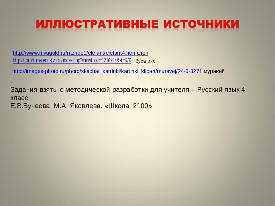 http://www.nivagold.ru/raznoe1/elefant/elefant4.htm слон http://images-photo....