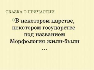 В некотором царстве, некотором государстве под названием Морфология жили-были