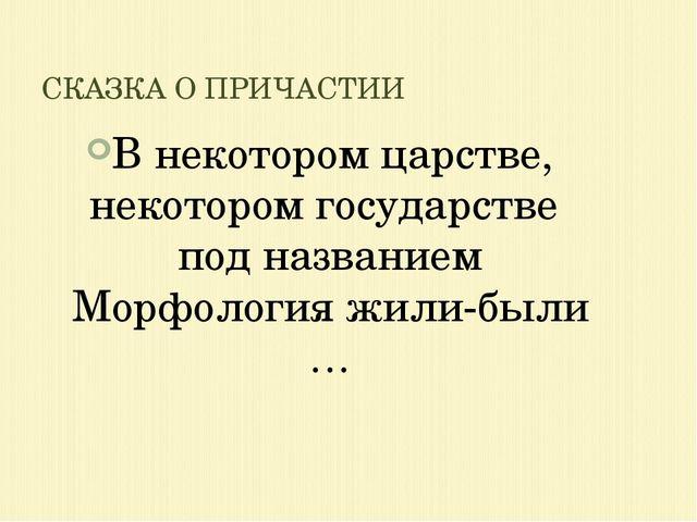В некотором царстве, некотором государстве под названием Морфология жили-были...