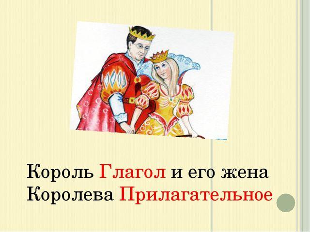 Король Глагол и его жена Королева Прилагательное