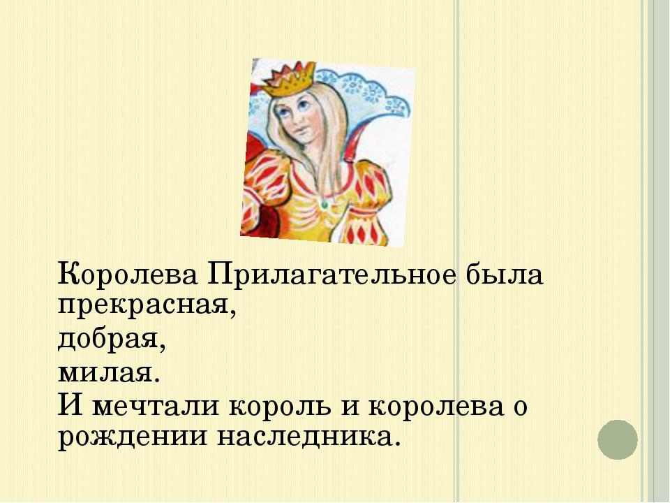 Королева Прилагательное была прекрасная, добрая, милая. И мечтали король и ко...