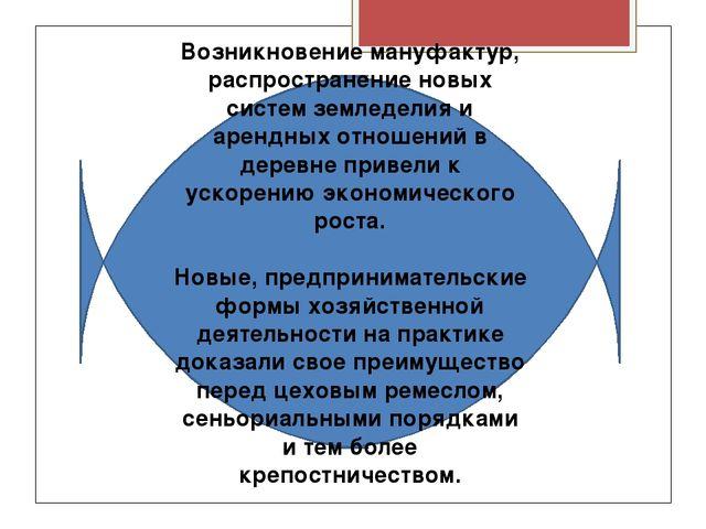 Возникновение мануфактур, распространение новых систем земледелия и арендных...