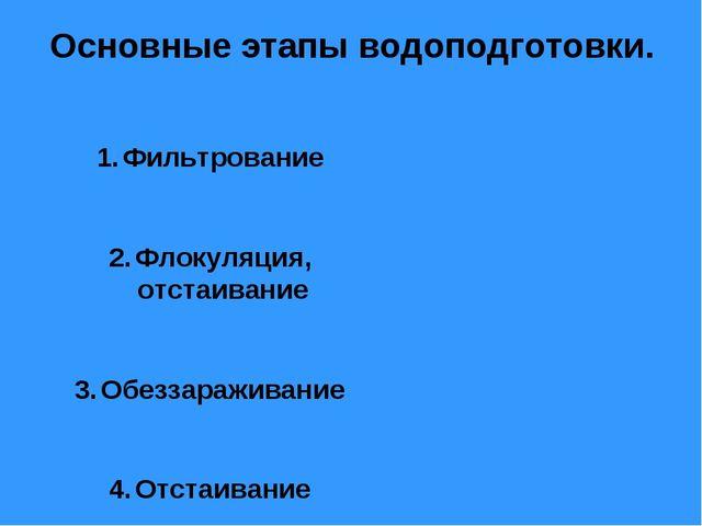 Основные этапы водоподготовки. Фильтрование Флокуляция, отстаивание Обеззараж...