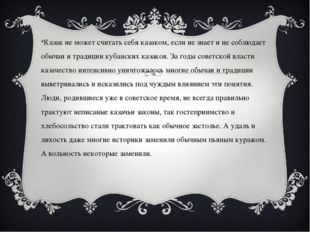 Казак не может считать себя казаком, если не знает и не соблюдает обычаи и т