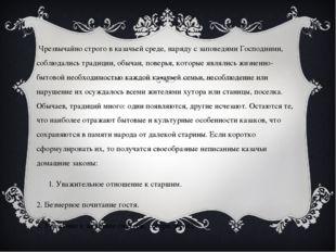 Чрезвычайно строго в казачьей среде, наряду с заповедями Господними, соблюда