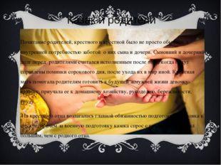 Казак и родители Почитание родителей, крестного и крестной было не просто обы
