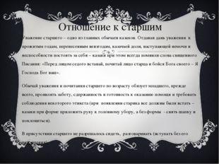 Отношение к старшим Уважение старшего – одно из главных обычаев казаков. Отда