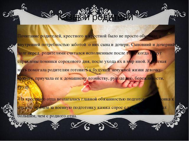 Казак и родители Почитание родителей, крестного и крестной было не просто обы...